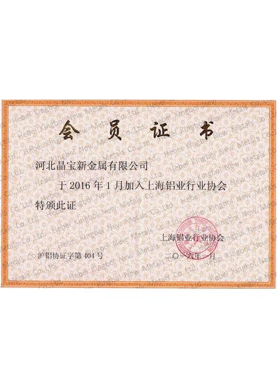 上海铝业行业协会证书