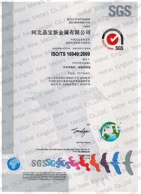 ISO/TS 16949:2009 中文