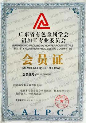 广东省有色金属学会铝加工专业委员会证书